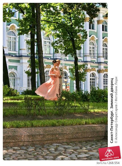 Санкт-Петербург. Зимний дворец, фото № 268554, снято 28 июня 2005 г. (c) Александр Секретарев / Фотобанк Лори