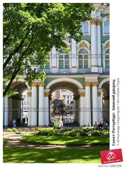 Санкт-Петербург. Зимний дворец, фото № 268558, снято 28 июня 2005 г. (c) Александр Секретарев / Фотобанк Лори