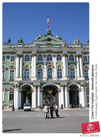 Санкт-Петербург. Зимний дворец, фото № 268566, снято 28 июня 2005 г. (c) Александр Секретарев / Фотобанк Лори