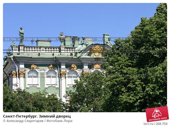 Санкт-Петербург. Зимний дворец, фото № 268754, снято 28 июня 2005 г. (c) Александр Секретарев / Фотобанк Лори