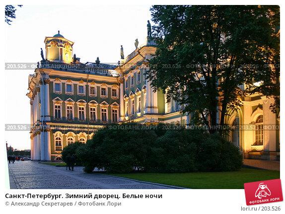 Купить «Санкт-Петербург. Зимний дворец. Белые ночи», фото № 203526, снято 9 июня 2005 г. (c) Александр Секретарев / Фотобанк Лори