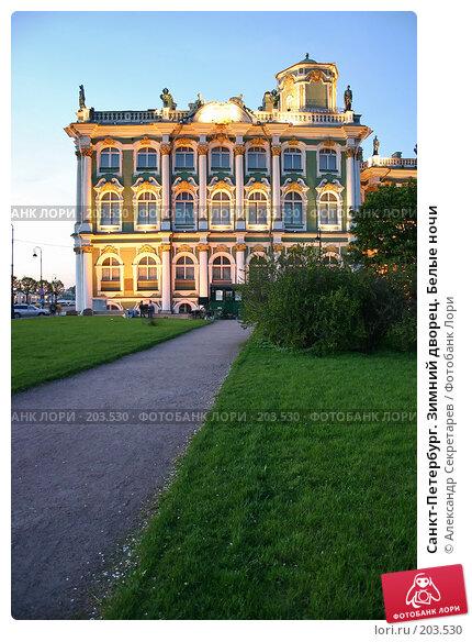 Купить «Санкт-Петербург. Зимний дворец. Белые ночи», фото № 203530, снято 9 июня 2005 г. (c) Александр Секретарев / Фотобанк Лори