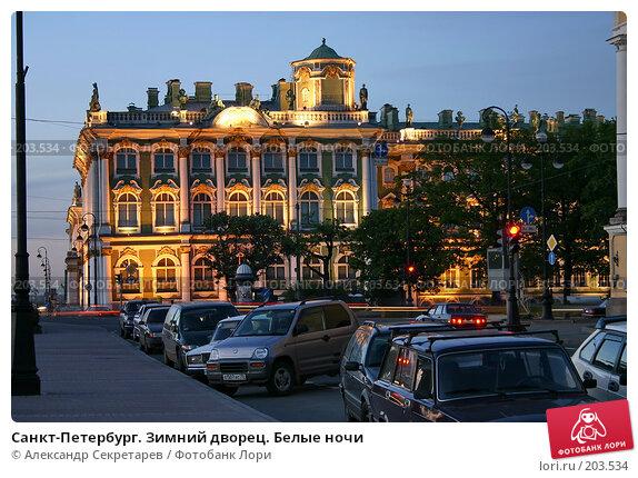 Санкт-Петербург. Зимний дворец. Белые ночи, фото № 203534, снято 9 июня 2005 г. (c) Александр Секретарев / Фотобанк Лори