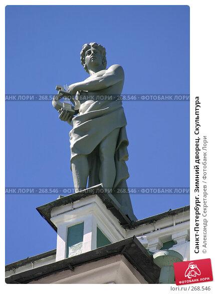 Санкт-Петербург. Зимний дворец. Скульптура, фото № 268546, снято 28 июня 2005 г. (c) Александр Секретарев / Фотобанк Лори