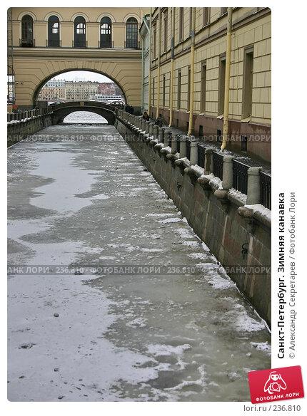 Санкт-Петербург. Зимняя канавка, фото № 236810, снято 23 января 2017 г. (c) Александр Секретарев / Фотобанк Лори