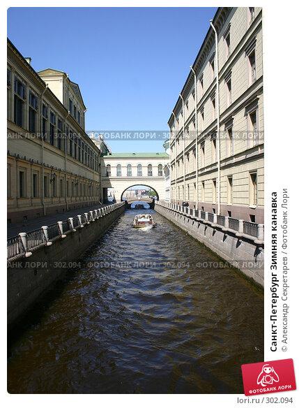 Санкт-Петербург Зимняя канавка, фото № 302094, снято 28 мая 2008 г. (c) Александр Секретарев / Фотобанк Лори