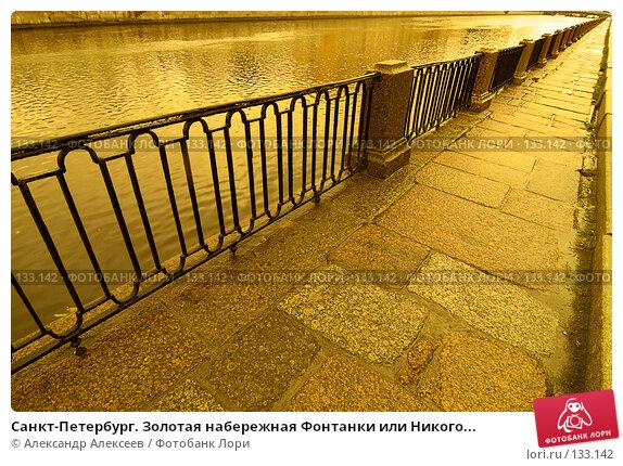 Санкт-Петербург. Золотая набережная Фонтанки или Никого..., эксклюзивное фото № 133142, снято 12 октября 2007 г. (c) Александр Алексеев / Фотобанк Лори