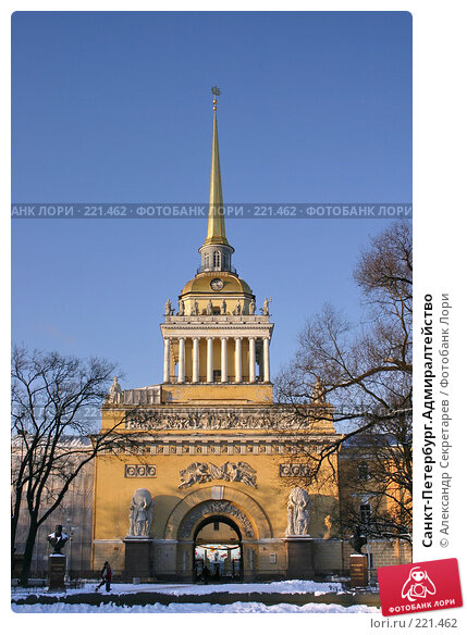 Санкт-Петербург.Адмиралтейство, фото № 221462, снято 4 февраля 2005 г. (c) Александр Секретарев / Фотобанк Лори