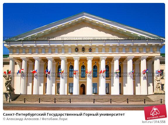Санкт-Петербургский Государственный Горный университет, эксклюзивное фото № 314558, снято 7 июня 2008 г. (c) Александр Алексеев / Фотобанк Лори
