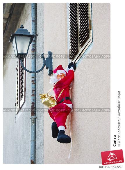 Санта, фото № 157550, снято 3 января 2007 г. (c) Олег Селезнев / Фотобанк Лори