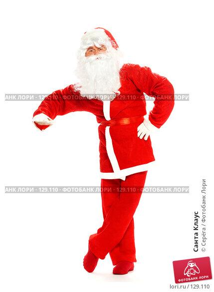 Санта Клаус, фото № 129110, снято 16 сентября 2007 г. (c) Серёга / Фотобанк Лори