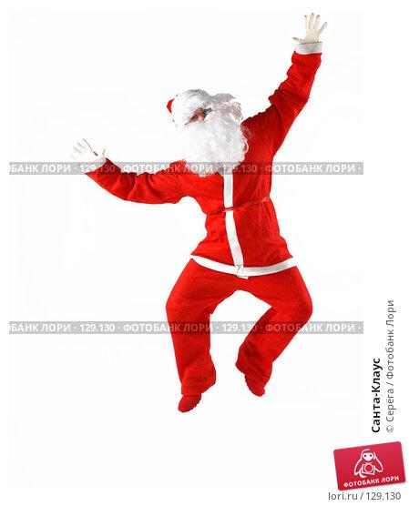 Санта-Клаус, фото № 129130, снято 9 ноября 2007 г. (c) Серёга / Фотобанк Лори