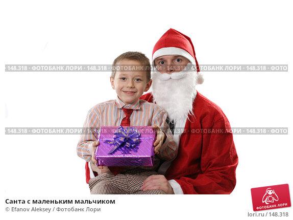 Санта с маленьким мальчиком, фото № 148318, снято 1 декабря 2007 г. (c) Efanov Aleksey / Фотобанк Лори