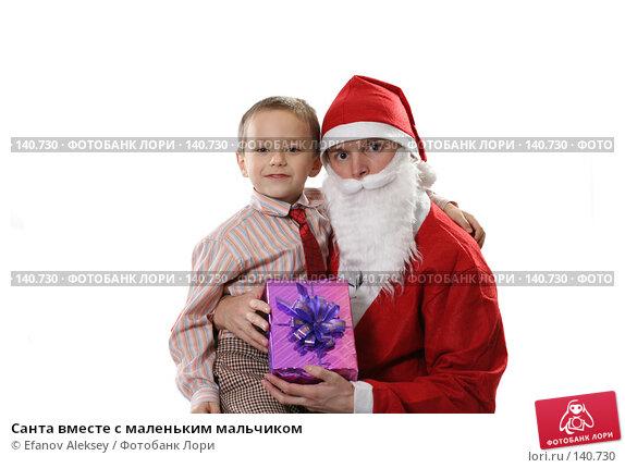Санта вместе с маленьким мальчиком, фото № 140730, снято 1 декабря 2007 г. (c) Efanov Aleksey / Фотобанк Лори