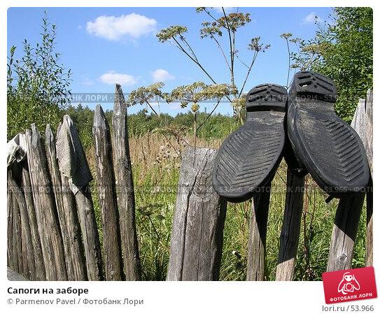 Купить «Сапоги на заборе», фото № 53966, снято 27 апреля 2018 г. (c) Parmenov Pavel / Фотобанк Лори