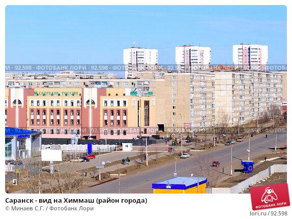 Саранск - вид на Химмаш (район города), фото № 92598, снято 1 апреля 2007 г. (c) Минаев С.Г. / Фотобанк Лори