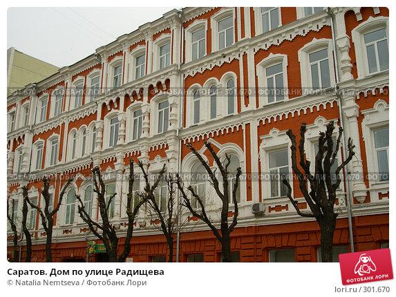 Саратов. Дом по улице Радищева, эксклюзивное фото № 301670, снято 30 апреля 2008 г. (c) Natalia Nemtseva / Фотобанк Лори