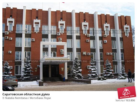 Саратовская областная дума, эксклюзивное фото № 163806, снято 14 декабря 2007 г. (c) Natalia Nemtseva / Фотобанк Лори