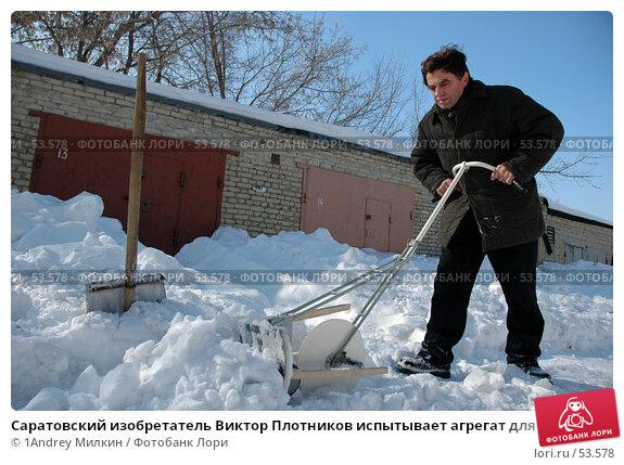 Саратовский изобретатель Виктор Плотников испытывает агрегат для очистки снега, фото № 53578, снято 11 марта 2006 г. (c) 1Andrey Милкин / Фотобанк Лори