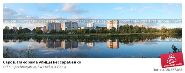 Купить «Саров. Панорама улицы Бессарабенко», фото № 28567066, снято 8 июня 2018 г. (c) Ельцов Владимир / Фотобанк Лори