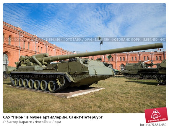 https://prv2.lori-images.net/sau-pion-v-muzee-artillerii-sankt-peterburg-0005884450-preview.jpg