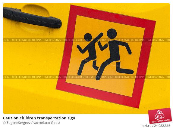 Купить «Сaution children transportation sign», фото № 24082366, снято 8 октября 2016 г. (c) EugeneSergeev / Фотобанк Лори