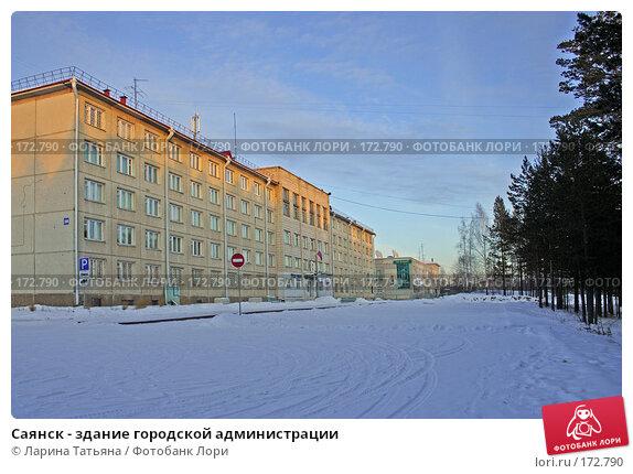 Саянск - здание городской администрации, фото № 172790, снято 3 января 2008 г. (c) Ларина Татьяна / Фотобанк Лори