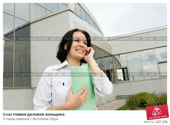 Счастливая деловая женщина, фото № 247294, снято 6 августа 2007 г. (c) паша семенов / Фотобанк Лори