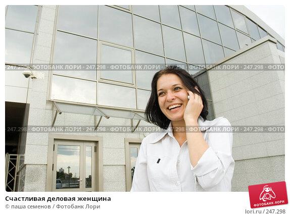Купить «Счастливая деловая женщина», фото № 247298, снято 6 августа 2007 г. (c) паша семенов / Фотобанк Лори