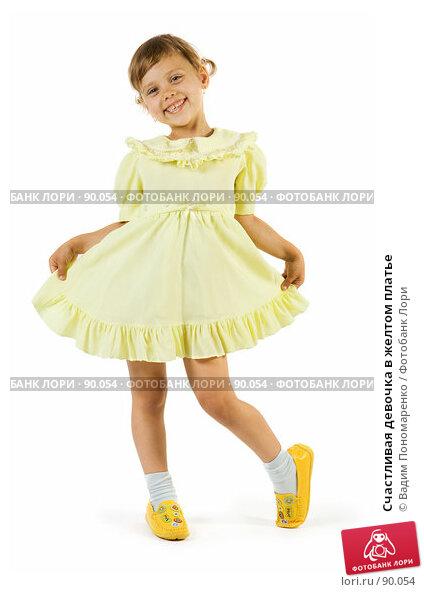 Счастливая девочка в желтом платье, фото № 90054, снято 16 июля 2007 г. (c) Вадим Пономаренко / Фотобанк Лори