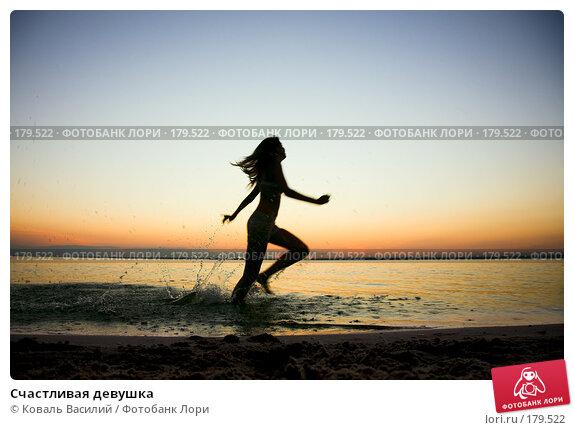 Купить «Счастливая девушка», фото № 179522, снято 8 августа 2007 г. (c) Коваль Василий / Фотобанк Лори