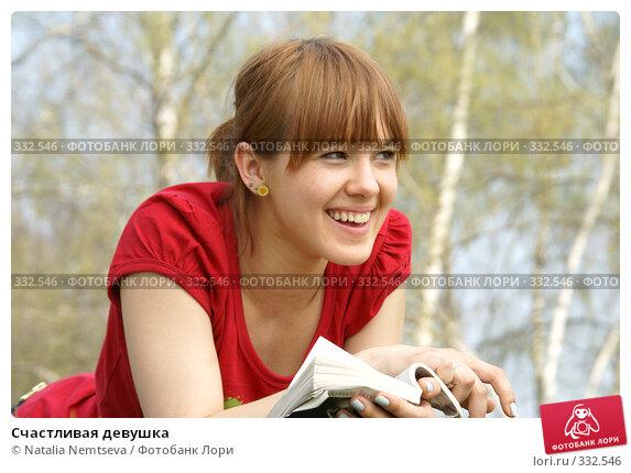 Купить «Счастливая девушка», эксклюзивное фото № 332546, снято 12 апреля 2008 г. (c) Natalia Nemtseva / Фотобанк Лори