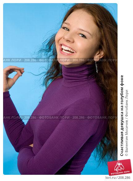 Купить «Счастливая девушка на голубом фоне», фото № 208286, снято 23 февраля 2008 г. (c) Валентин Мосичев / Фотобанк Лори