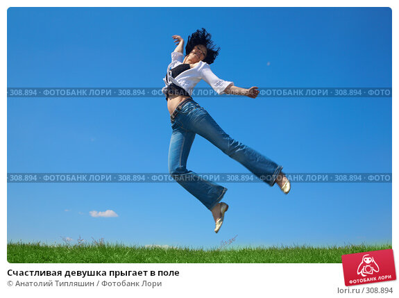 Счастливая девушка прыгает в поле, фото № 308894, снято 18 мая 2008 г. (c) Анатолий Типляшин / Фотобанк Лори