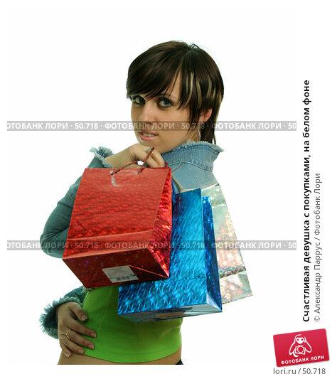 Купить «Счастливая девушка с покупками, на белом фоне», фото № 50718, снято 23 апреля 2007 г. (c) Александр Паррус / Фотобанк Лори