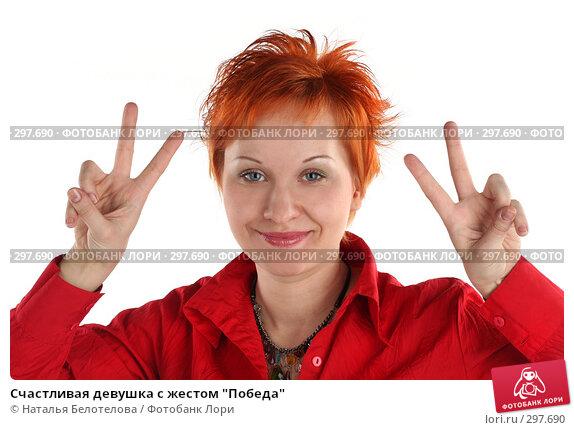 """Счастливая девушка с жестом """"Победа"""", фото № 297690, снято 17 мая 2008 г. (c) Наталья Белотелова / Фотобанк Лори"""