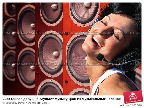 Купить «Счастливая девушка слушает музыку, фон из музыкальных колонок», фото № 3301526, снято 24 апреля 2019 г. (c) Losevsky Pavel / Фотобанк Лори