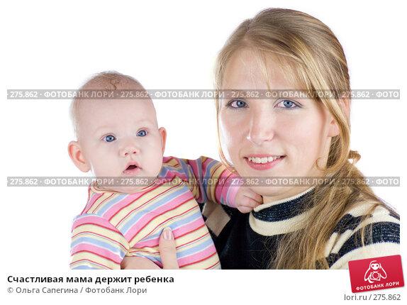 Счастливая мама держит ребенка, фото № 275862, снято 12 декабря 2007 г. (c) Ольга Сапегина / Фотобанк Лори