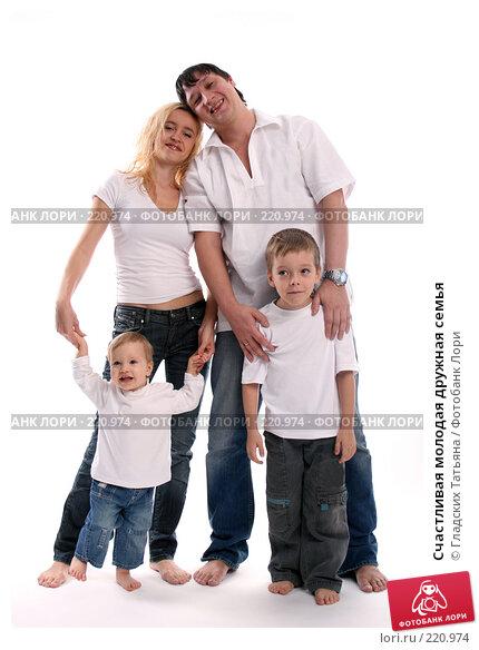 Счастливая молодая дружная семья, фото № 220974, снято 10 марта 2008 г. (c) Гладских Татьяна / Фотобанк Лори