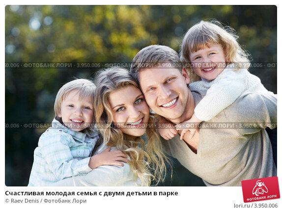 Купить «Счастливая молодая семья с двумя детьми в парке», фото № 3950006, снято 12 сентября 2012 г. (c) Raev Denis / Фотобанк Лори