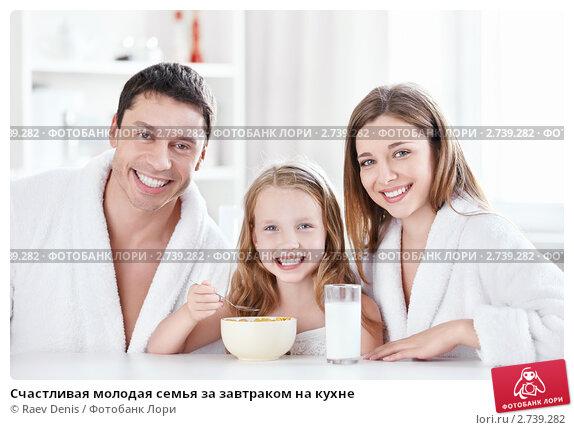 Купить «Счастливая молодая семья за завтраком на кухне», фото № 2739282, снято 8 июля 2011 г. (c) Raev Denis / Фотобанк Лори