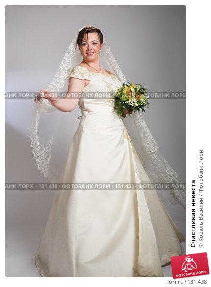 Счастливая невеста, фото № 131438, снято 26 сентября 2007 г. (c) Коваль Василий / Фотобанк Лори