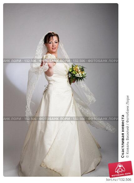 Купить «Счастливая невеста», фото № 132506, снято 26 сентября 2007 г. (c) Коваль Василий / Фотобанк Лори