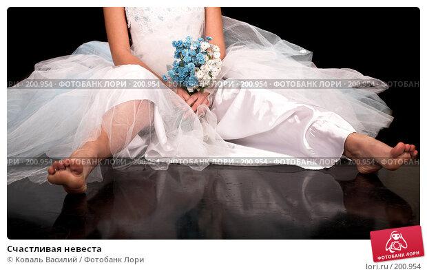 Купить «Счастливая невеста», фото № 200954, снято 12 января 2008 г. (c) Коваль Василий / Фотобанк Лори