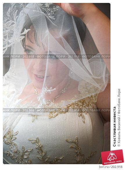 Счастливая невеста, фото № 202918, снято 26 сентября 2007 г. (c) Коваль Василий / Фотобанк Лори