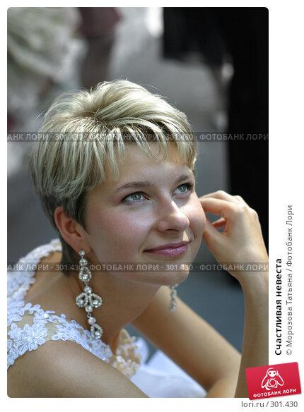 Счастливая невеста, фото № 301430, снято 19 августа 2006 г. (c) Морозова Татьяна / Фотобанк Лори