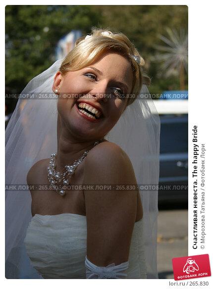 Счастливая невеста. The happy Bride, фото № 265830, снято 27 октября 2016 г. (c) Морозова Татьяна / Фотобанк Лори
