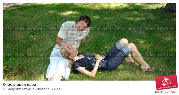 Счастливая пара, фото № 78566, снято 13 августа 2007 г. (c) Гладских Татьяна / Фотобанк Лори