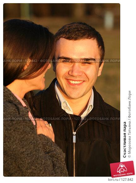 Счастливая пара, фото № 127842, снято 1 апреля 2007 г. (c) Морозова Татьяна / Фотобанк Лори