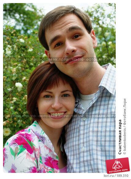 Счастливая пара, фото № 189310, снято 18 июня 2006 г. (c) Бабенко Денис Юрьевич / Фотобанк Лори